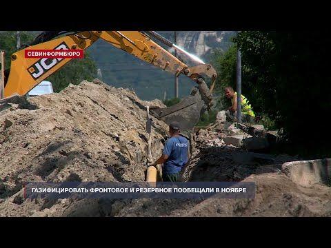 Газифицировать Фронтовое и Резервное пообещали в ноябре
