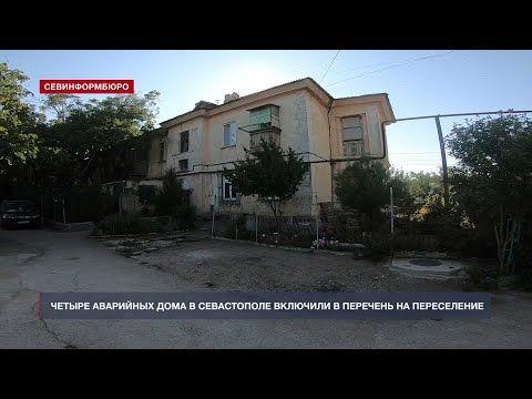 Четыре аварийных дома в Севастополе включили в перечень на переселение