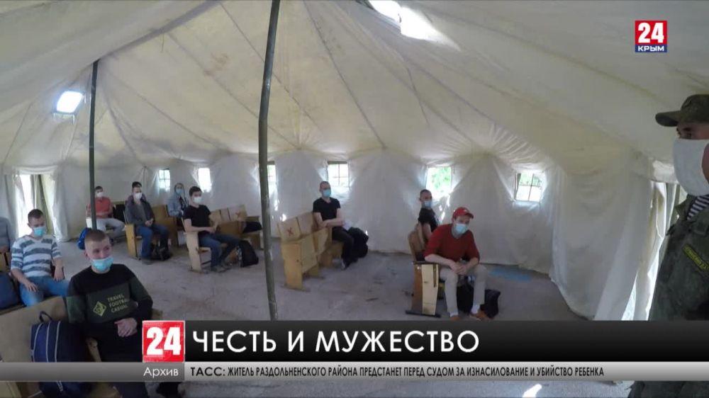 Работа по призыву крымчан в Вооружённые силы страны продолжается