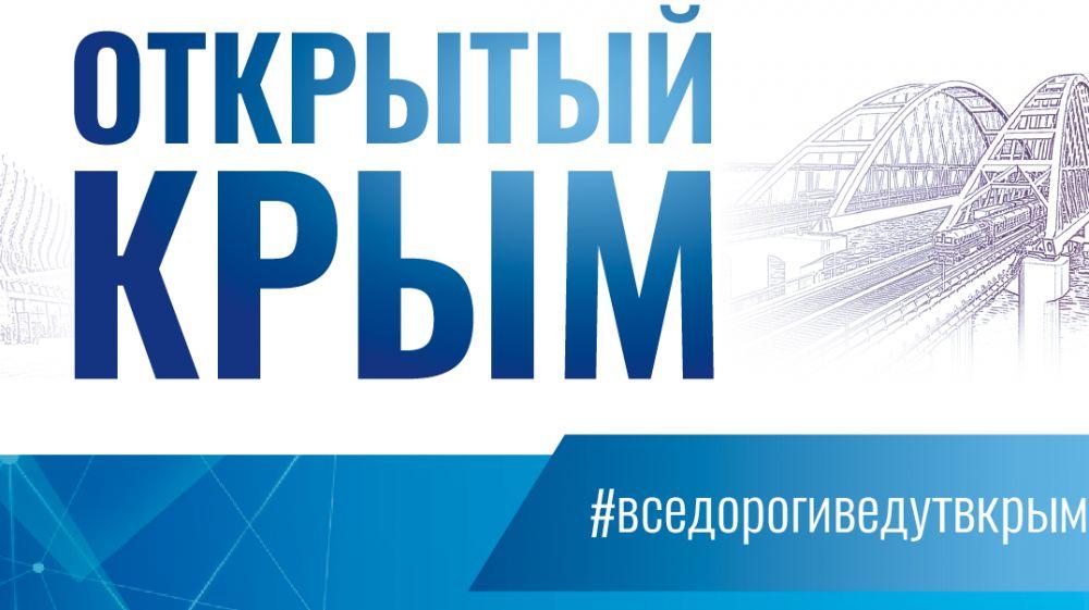 Юбилейный форум «Открытый Крым» пройдет в ноябре в новом формате