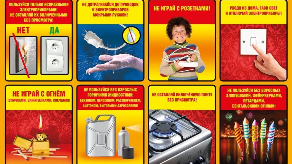 Правила пожарной безопасности при использовании электроприборов