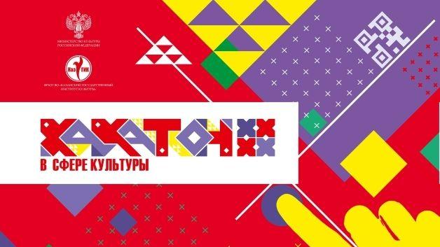Сотрудники Центра народного творчества Крыма выступили на заседании всероссийского круглого стола «Новая цифровая культура»