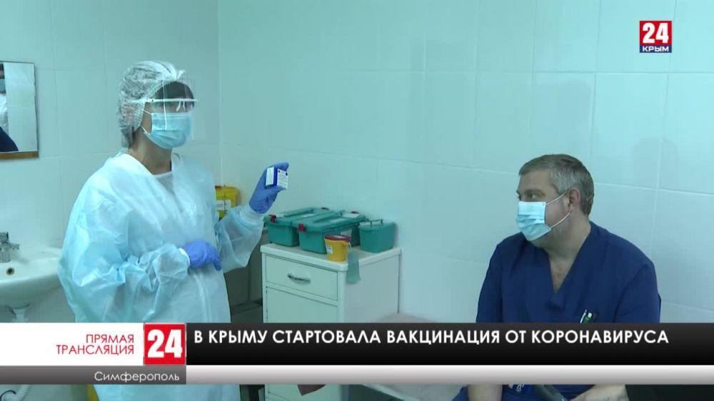 В Крыму начали вакцинировать медработников от коронавируса