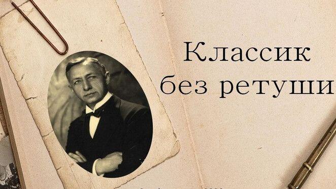 Опубликованы видеолекторий и слайд-лекция, приуроченные к 150-летию со дня рождения Ивана Бунина