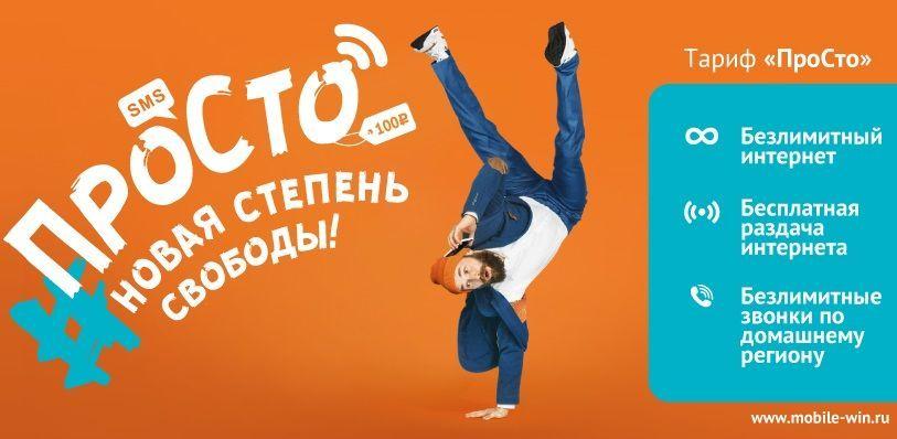 Крымский оператор представил обновленный тариф «ПроСто»
