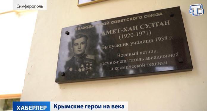 В Симферополе открыли памятные доски летчикам — Героям Советского Союза