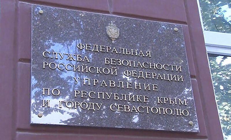 В Севастополе ФСБ пресекла канал сбыта наркотиков