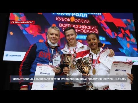 Севастопольцы добились права провести Кубок России по акробатическому рок-н-роллу в 2021 году