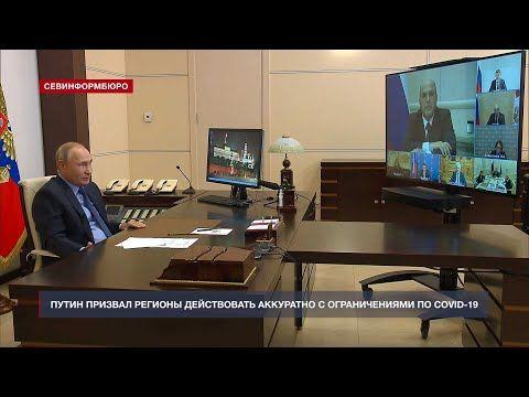 Путин призвал регионы действовать аккуратно с ограничениями по COVID-19