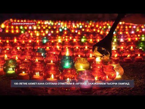 100-летие Амет-Хана Султана отметили в «Артеке» зажжением тысячи лампад