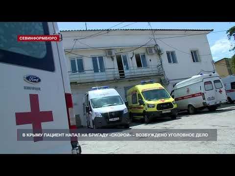 В Крыму пациент напал на бригаду «скорой» – возбуждено уголовное дело