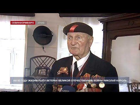 На 93-м году ушел из жизни ветеран Великой Отечественной войны Николай Король
