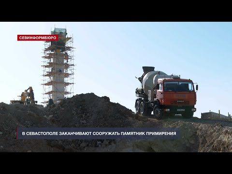 В Севастополе заканчивают сооружать Памятник Примирения