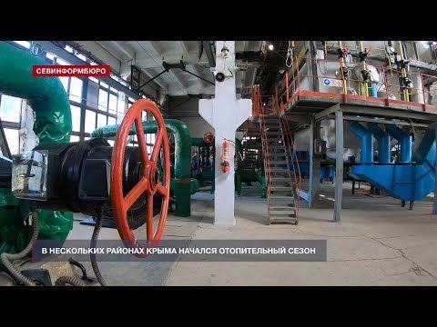 В нескольких районах Крыма начался отопительный сезон