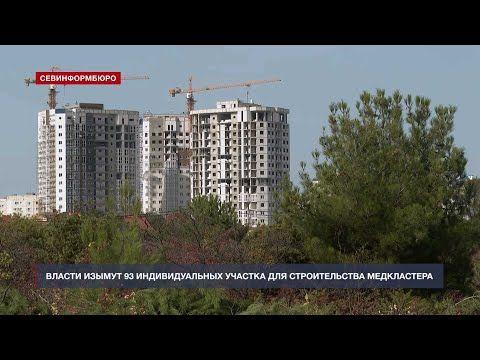 Основные события недели в Севастополе: 19 - 25 октября