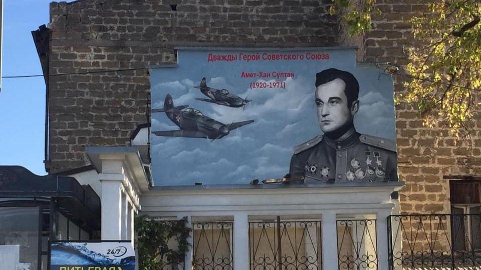 100 лет со дня рождения Амет-Хана Султана - дважды Героя Советского Союза