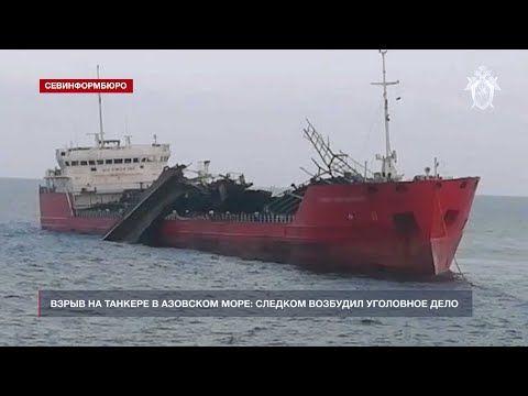 Следком возбудил уголовное дело после взрыва на танкере в Азовском море