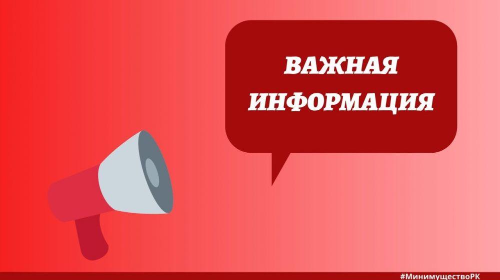 Минимущество информирует об утверждении результатов определения кадастровой стоимости объектов недвижимости – сооружений и объектов незавершенного строительства в Крыму
