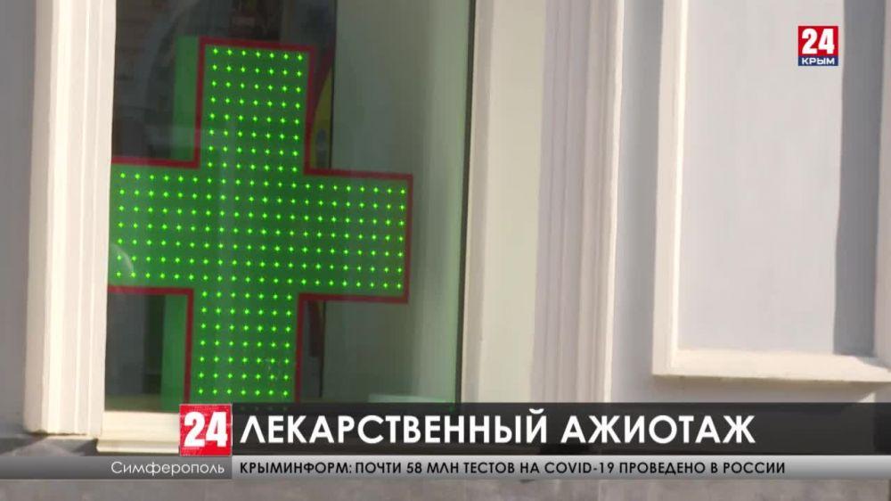 Крымчане массово атакуют аптеки и скупают препараты от простуды и гриппа