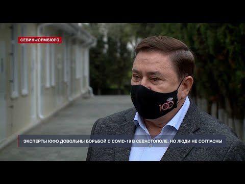 Эксперты ЮФО и севастопольцы высказались о борьбе Севздрава с COVID-19