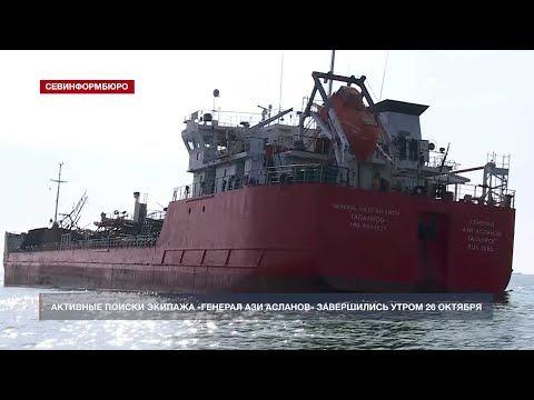 Активные поиски экипажа «Генерал Ази Асланов» завершились утром 26 октября