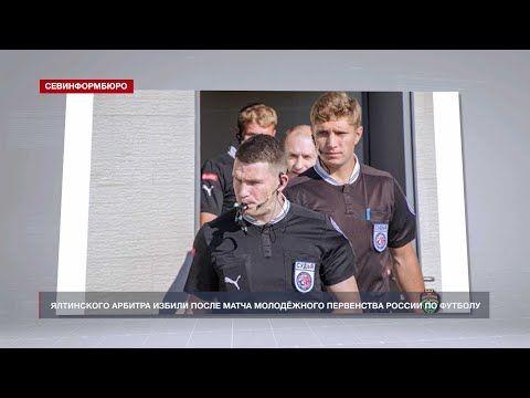 Ялтинского арбитра избили после матча молодёжного первенства России по футболу