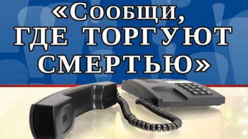 МВД по Республике Крым информирует