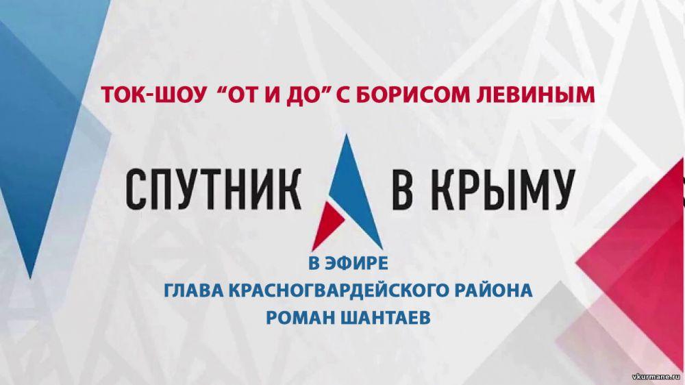 Роман Шантаев в эфире радио Спутник в Крыму