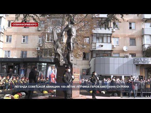 Бронзовый памятник лётчику-герою Амет-Хану Султану открыли в Симферополе