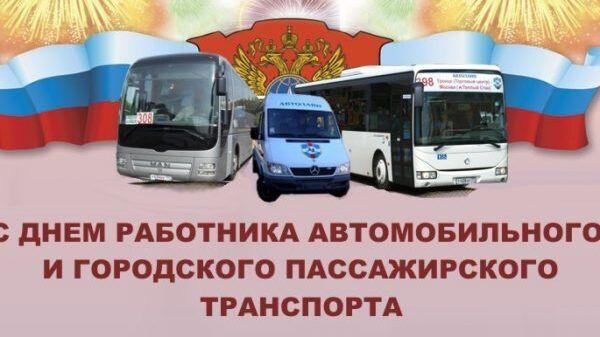 Поздравление Министра транспорта Республики Крым Евгения Исакова работников автомобильного и городского пассажирского транспорта с профессиональным праздником