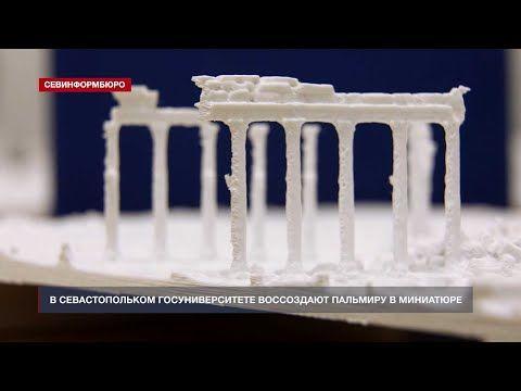 В Севастополе воссоздают Пальмиру в миниатюре