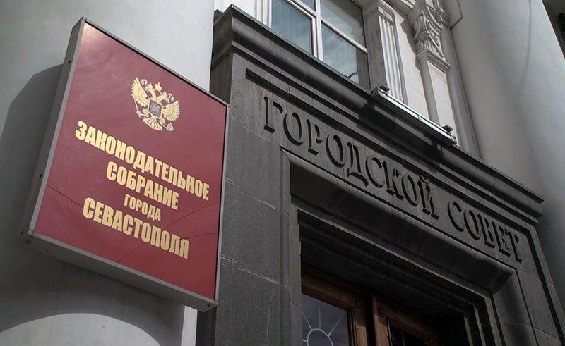 Севастопольские парламентарии на внеочередном заседании изберут члена Совета Федерации РФ