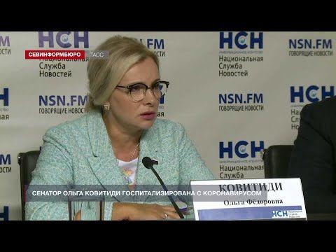 Крымский сенатор госпитализирована с коронавирусом