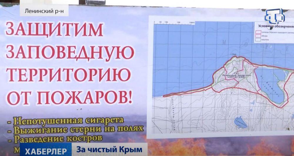 Волонтеры провели субботник на территории Опукского заповедника