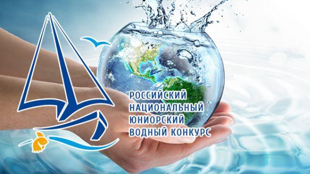 Госкомводхоз Крыма приглашает молодых крымчан принять участие в «Водном конкурсе-2021»