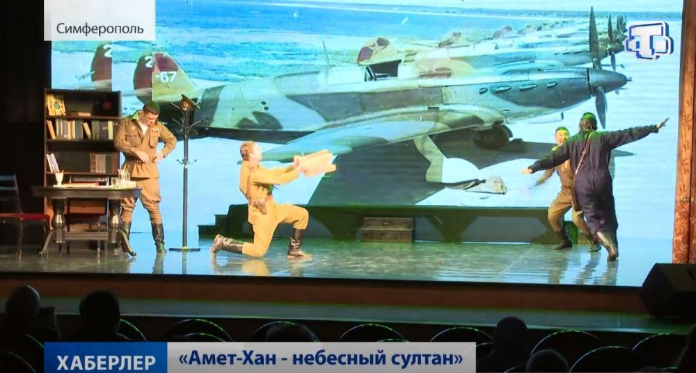 Премьера спектакля «Амет-Хан- небесный султан» состоялась в Крымскотатарском театре