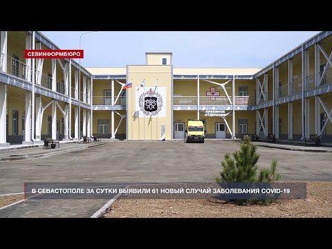 В Севастополе за сутки 61 человек заболел коронавирусом, двое умерли