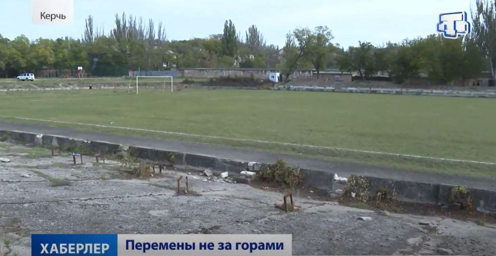 В Керчи продолжается реконструкция стадиона «Металлург»