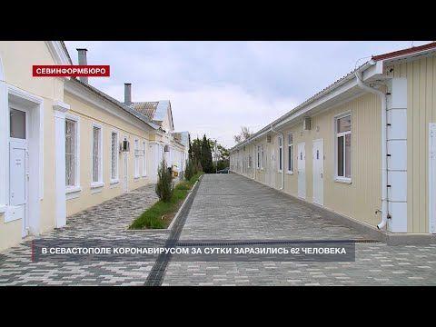 В Севастополе коронавирусом за сутки заболели 62 человека
