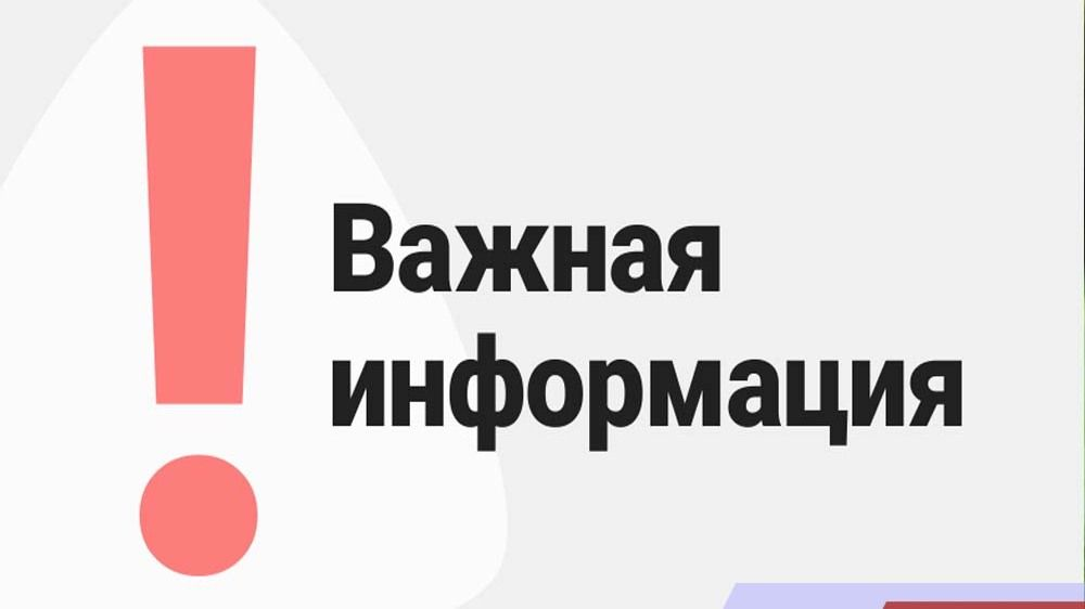 Администрация Нижнегорского района напоминает