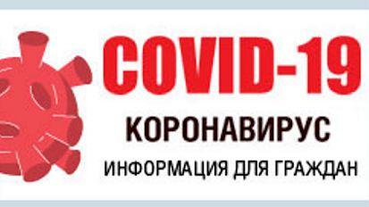 За 26 октября на территории Республики Крым зарегистрировано 146 случаев коронавирусной инфекции