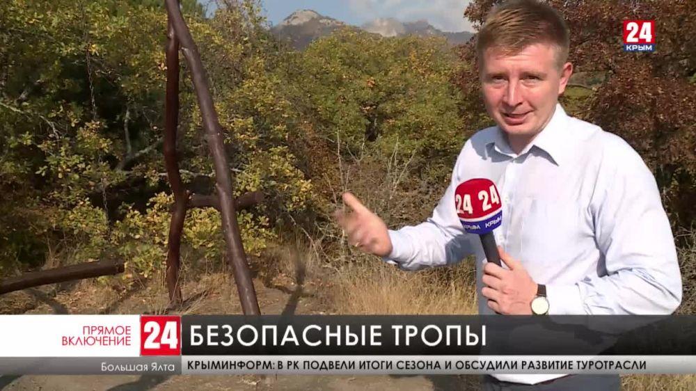 На Южном берегу Крыма благоустраивают эко-тропы