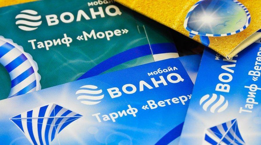 «Волна мобайл» в разы сокращает расходы абонентов за пределами Крыма опцией «Моя страна»