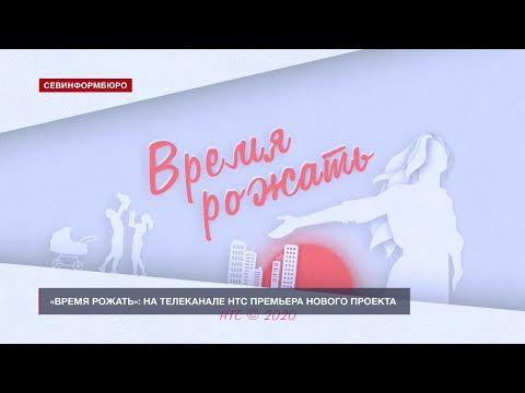 «Время рожать»: на телеканале НТС премьера нового проекта