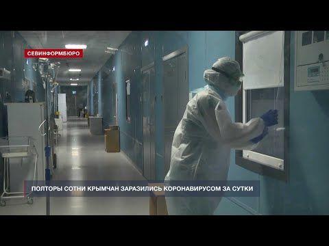 Полторы сотни крымчан заразились коронавирусом за сутки