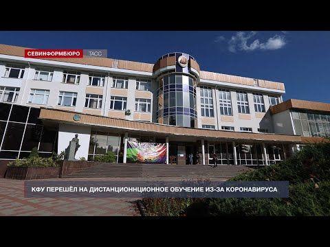 Крымский федеральный университет перевёл студентов на «удалёнку»