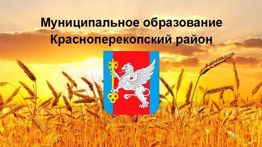 Красноперекопский район с рабочим визитом посетила Ольга Виноградова