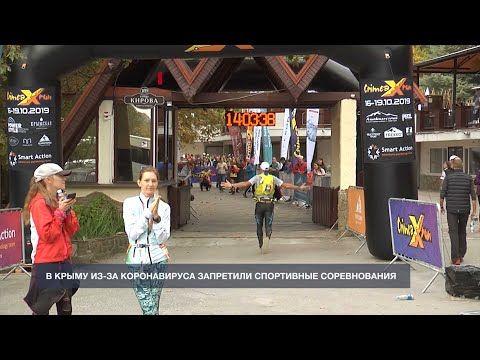 В Крыму из-за коронавируса запретили спортивные соревнования