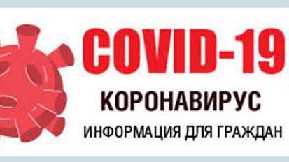 За 27 октября на территории Республики Крым зарегистрирован 251 случай коронавирусной инфекции