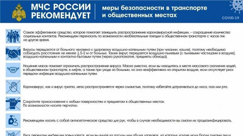 МЧС Республики Крым напоминает: меры безопасности в транспорте и других общественных местах